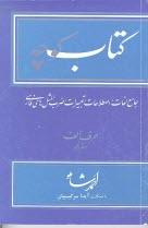 www.payane.ir - كتاب كوچه: جامع لغات، اصطلاحات، تعبيرات، ضربالمثلهاي فارسي