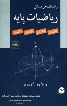 www.payane.ir - راهنماي حل مسائل رياضيات پايه: مديريت، حسابداري، بازرگاني، اقتصاد
