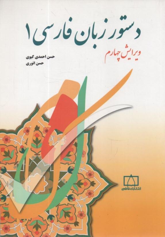 www.payane.ir - دستور زبان فارسي 1