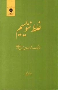 www.payane.ir - غلط ننويسيم: فرهنگ دشواريهاي زبان فارسي