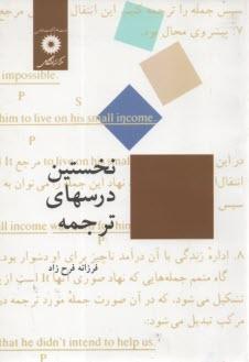 www.payane.ir - نخستين درسهاي ترجمه