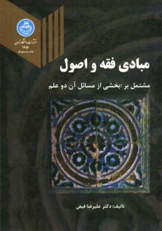 www.payane.ir - مبادي فقه و اصول: مشتمل بر بخشي از مسائل آن دو علم