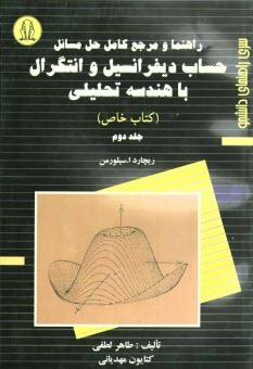 www.payane.ir - راهنما و مرجع كامل حل مسائل حساب ديفرانسيل و انتگرال با هندسه تحليلي (كتاب خاص)