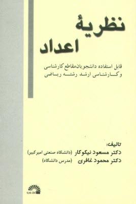 www.payane.ir - نظريه اعداد: قابل استفاده دانشجويان كارشناسي و كارشناسي ارشد (شامل بيش از 700 مسئله حل شده)