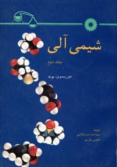 www.payane.ir - شيمي آلي