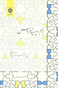 www.payane.ir - بزم ديرينه عروس: شرح پانزده قصيده از ديوان خاقاني