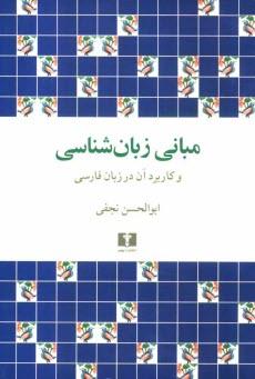 www.payane.ir - مباني زبانشناسي و كاربرد آن در زبان فارسي