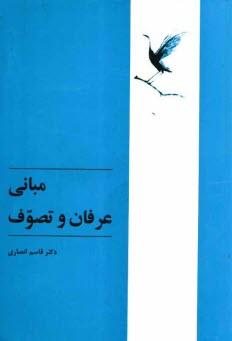www.payane.ir - مباني عرفان و تصوف
