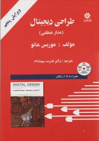 www.payane.ir - طراحي ديجيتال (مدار منطقي)