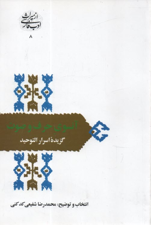 www.payane.ir - آنسوي حرف و صوت: گزيده اسرار التوحيد در مقامات ابوسعيد ابوالخير