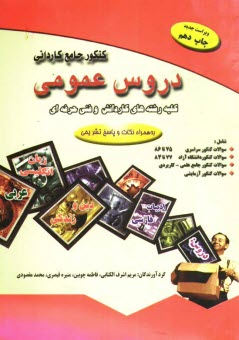 www.payane.ir - كنكور جامع كارداني دروس عمومي