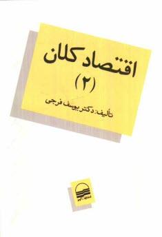 www.payane.ir - اقتصاد كلان
