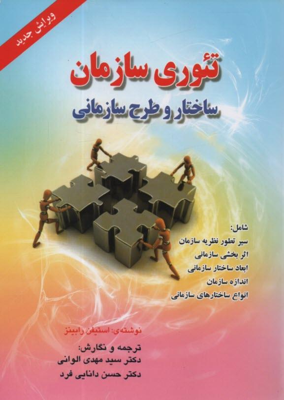 www.payane.ir - تئوري سازمان: ساختار و طرح سازماني