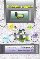 www.payane.ir - تحقيق در عمليات (1)