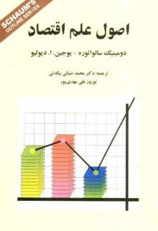 www.payane.ir - نظريه و مسائل اصول علم اقتصاد: شامل 385 مساله حل شده