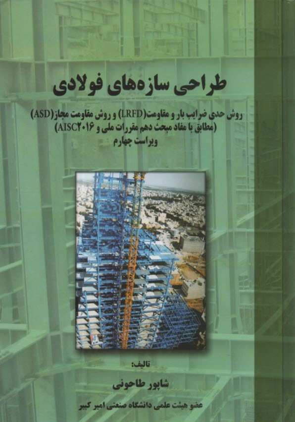 www.payane.ir - طراحي سازههاي فولادي بر مبناي آييننامه فولاد ايران (مبحث 10 از مجموعه مقررات ملي ايران)