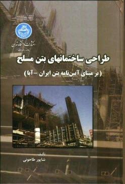 www.payane.ir - طراحي ساختمانهاي بتن مسلح (برمبناي آييننامه بتن ايران)