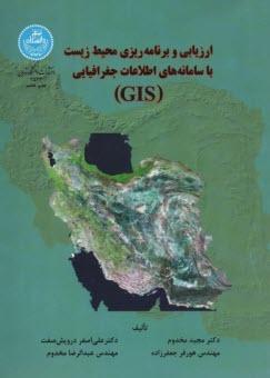 www.payane.ir - ارزيابي و برنامهريزي محيط زيست با سامانههاي اطلاعات جغرافيايي