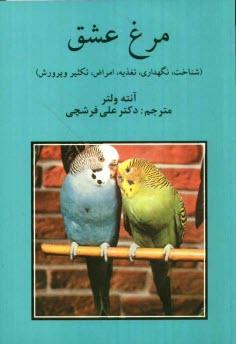 www.payane.ir - مرغ عشق (شناخت، نگهداري، تغذيه، امراض، تكثير و پرورش)