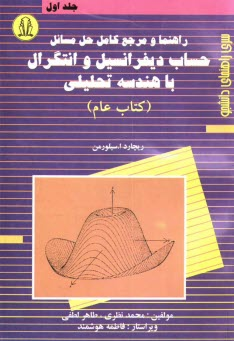 www.payane.ir - راهنما و مرجع كامل حل مسائل حساب ديفرانسيل و انتگرال با هندسه تحليلي (كتاب عام)