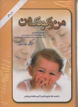 www.payane.ir - من و كودك من: راهنماي مادر براي بهداشت و سلامت خود و تغذيه، پرورش و تربيت كودك