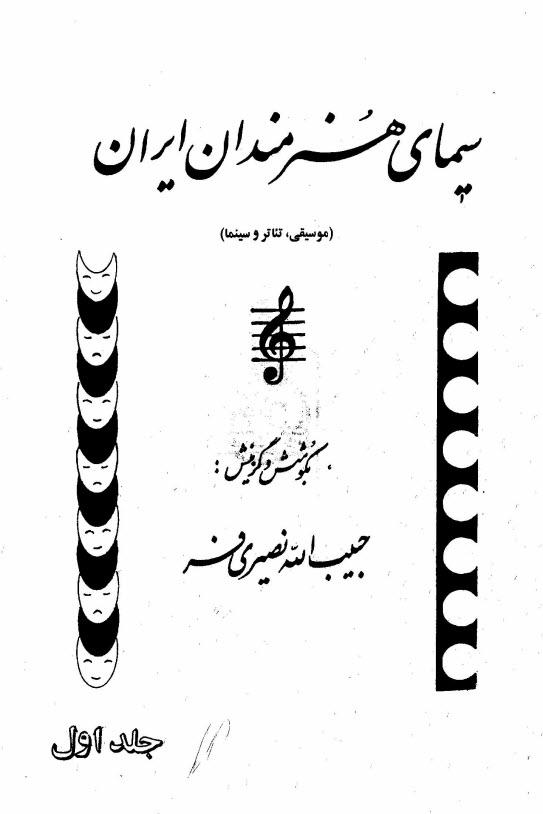 www.payane.ir - سيماي هنرمندان ايران (موسيقي، تئاتر و سينما)