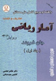 www.payane.ir - راهنما و مرجع كامل حل مسائل آمار رياضي