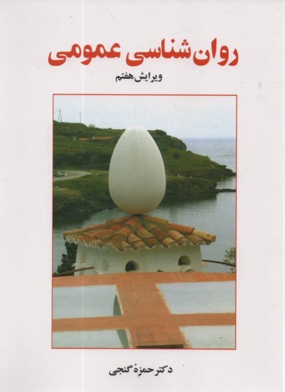 www.payane.ir - روانشناسي عمومي