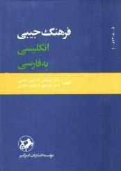 www.payane.ir - فرهنگ جيبي انگليسي به فارسي يكجلدي