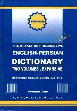 www.payane.ir - فرهنگ گسترده پيشرو آريانپور: انگليسي - فارسي (دانشگاهي)