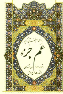 www.payane.ir - جزء سيام قرآن كريم: عم جزء