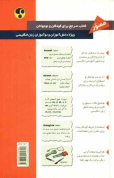 www.payane.ir - فرهنگ معاصر مدرسه: انگليسي - فارسي
