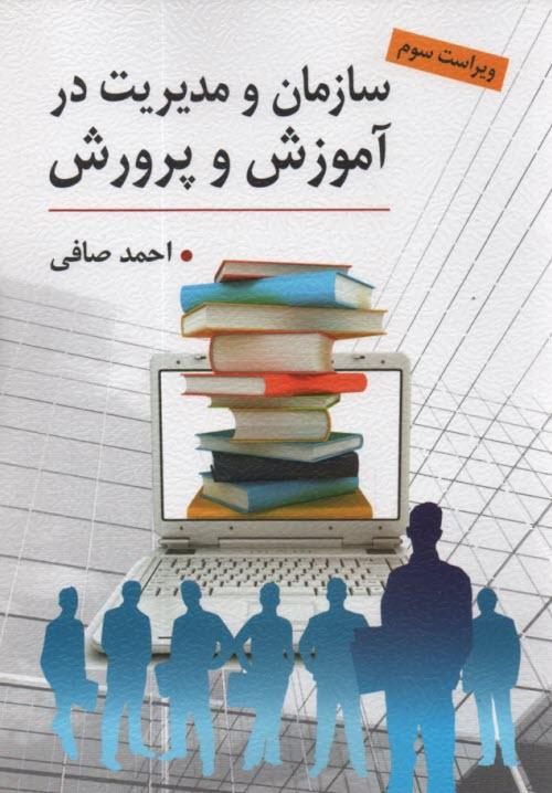 www.payane.ir - سازمان و مديريت در آموزش و پرورش