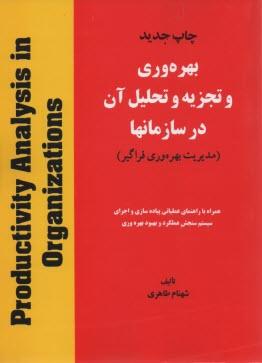 www.payane.ir - بهرهوري و تجزيه و تحليل آن در سازمانها (مديريت بهرهوري فراگير)