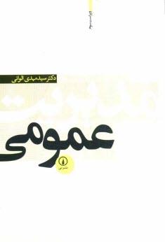 www.payane.ir - مديريت عمومي