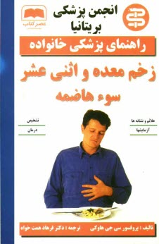 www.payane.ir - زخم معده و اثنيعشر: سوءهاضمه