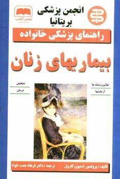 www.payane.ir - بيماريهاي زنان
