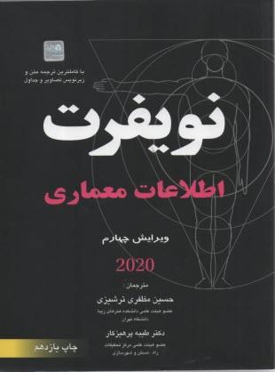 www.payane.ir - اطلاعات معماري