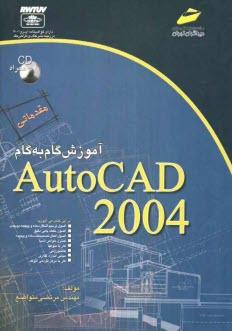 www.payane.ir - آموزش گام به گام AutoCAD 2004