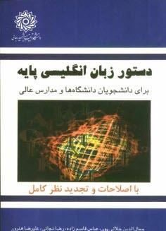 www.payane.ir - دستور زبان انگليسي پايه براي دانشجويان دانشگاهها و مدارس عالي (با تجديد نظر و اصلاحات كامل)