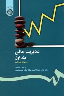 www.payane.ir - مديريت مالي