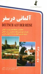 www.payane.ir - آلماني در سفر = Deutsch Auf Der Reise: مكالمات و اصطلاحات روزمره آلماني با ترجمه فارسي ...