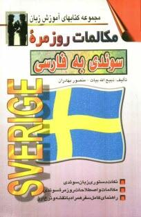 www.payane.ir - مكالمات روزمره سوئدي - فارسي بانضمام: اختصاري از دستور زبان سوئدي و لغات، اصطلاحات با تلفظ و معني