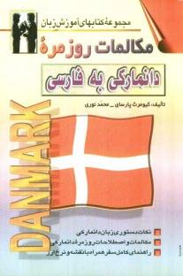 www.payane.ir - مكالمات روزمره دانماركي - فارسي