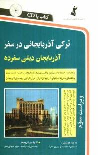 www.payane.ir - تركي آذربايجاني در سفر: مكالمات و اصطلاحات روزمره تركي آذربايجاني