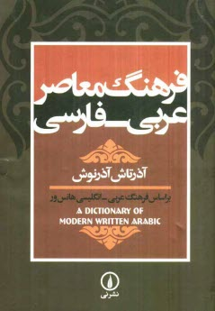 www.payane.ir - فرهنگ معاصر عربي - فارسي: براساس فرهنگ عربي - انگليسي هانسور (A dictionary of modern written Arabic)