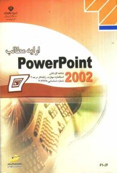 www.payane.ir - ارايه مطالب PowerPoint 2002، شاخه كاردانش، استاندارد مهارت: رايانهكار درجه 2، شماره استاندارد: 6-42/28-3، شماره درس: 8995-8994