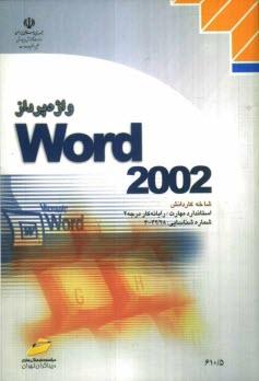 www.payane.ir - واژهپرداز Word 2002، شاخه كاردانش، استاندارد مهارت: رايانهكار درجه 2، شماره استاندارد: 4-42/28-3، شماره درس: 8995-8994