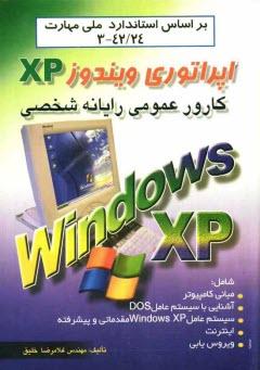 www.payane.ir - كارور عمومي رايانه شخصي: اپراتوري ويندوز XP: براساس استاندارد ملي مهارت 24/ 42-3