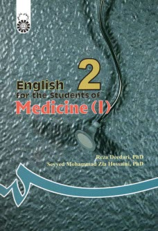 www.payane.ir - English for the students of medicine (I)